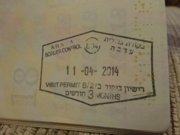 イスラエル入国のスタンプ