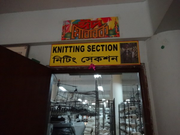 grameen knitwear knitting section