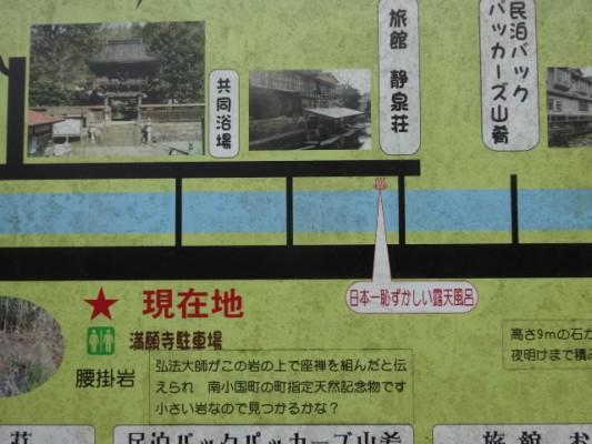 満願寺温泉 日本一恥ずかしい露天風呂